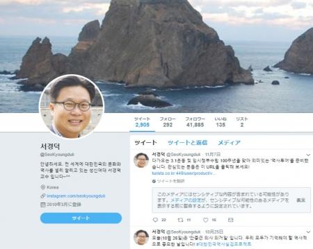 서경덕 @SeoKyoungduk さん Twitter