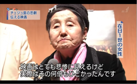 【動画】在日のルーツが暴露されている!チスル:チェジュ島の悲劇を伝えたい [我無ちゃん