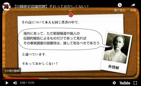 【動画】【韓国人に突きつけたい日韓歴史認識問題】それっておかしくない? [我無ちゃんね