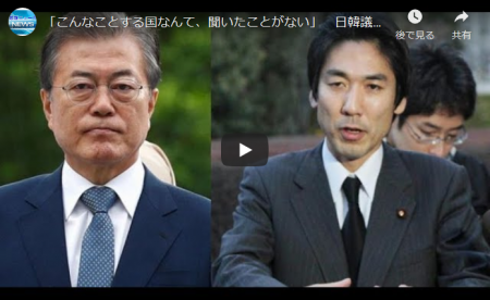 【動画】「こんなことする国なんて、聞いたことがない」 日韓議連を退会、城内議員が激白!