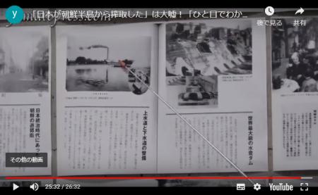 【動画】「日本が朝鮮半島から搾取した」は大嘘!「ひと目でわかる『日韓併合』時代の真実」