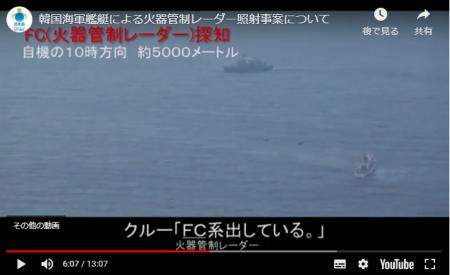 【動画】防衛省 韓国海軍艦艇による火器管制レーダー照射事案について