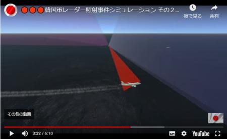 【動画】韓国軍レーダー照射事件シミュレーション その2