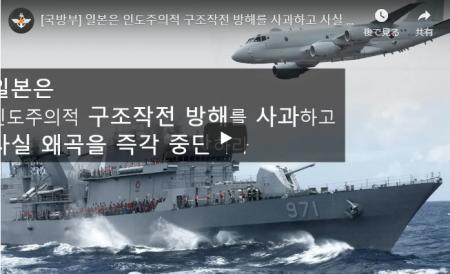 【動画】韓国国防総省 日本は人道主義的構造作戦妨害を謝罪し、実際に歪みを直ちに中断せよ