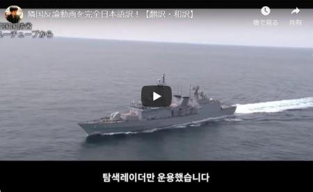 【動画】韓国国防省の反論動画を完全日本語訳!