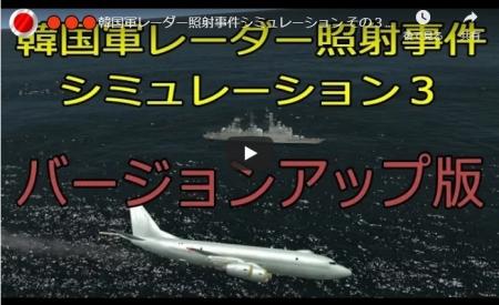 【動画】韓国軍レーダー照射事件シミュレーション その3