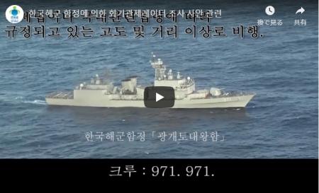 【動画】韓国海軍艦艇による火器管制レーダー照射事案について 朝鮮語バージョン