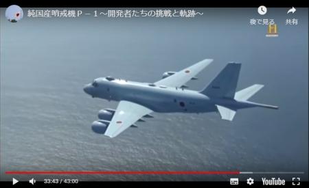 【動画】レーダー照射されたP-1哨戒機はこんなに静音!威嚇飛行なんてあるわけないと解る