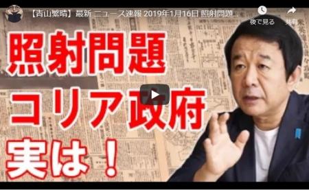 【動画】【青山繁晴】最新 ニュース速報 2019年1月16日 照射問題コリア政府実は!