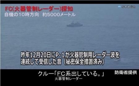【動画】防衛省、異例のレーダー照射音を公開!!!
