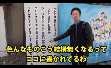 【動画】【不法占拠】日本の闇と呼ばれた、在日朝鮮人の街ウトロ地区に迫る!前編