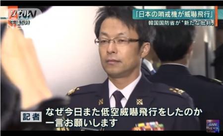 【動画】【報ステ】韓国国防省「また自衛隊機が低空で威嚇」(19_01_23)