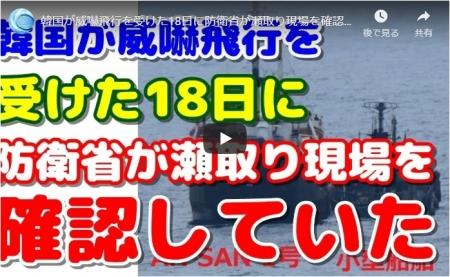 【動画】韓国が威嚇飛行を受けた18日に防衛省が瀬取り現場を確認していたと発覚 安保理に