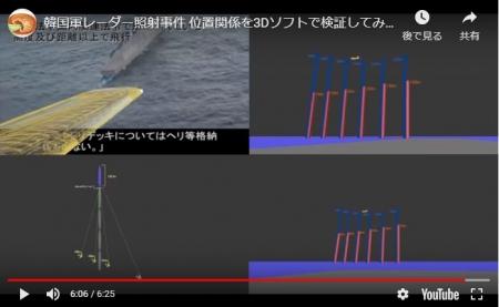 【動画】韓国軍レーダー照射事件 位置関係を3Dソフトで検証してみました