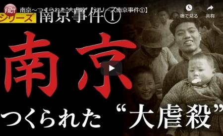 """【動画】南京~つくられた""""大虐殺""""【シリーズ南京事件①】"""