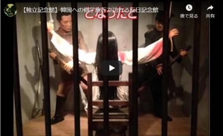 【動画】【独立記念館】韓国への修学旅行で訪れる反日記念館