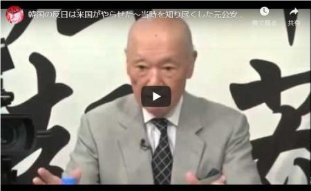 【動画】韓国の反日は米国がやらせた~当時を知り尽くした元公安庁部長が語る