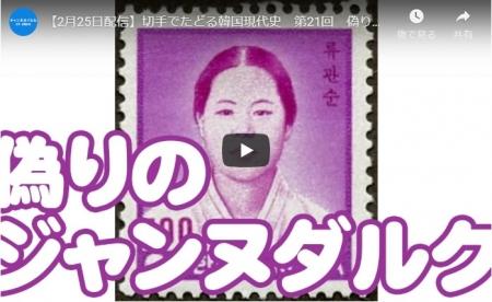 【動画】切手でたどる韓国現代史 第21回 偽りのジャンヌダルク