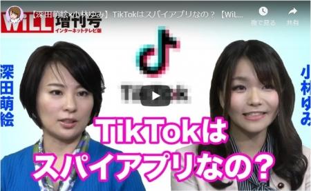 【動画】【深田萌絵×小林ゆみ】TikTokはスパイアプリなの?