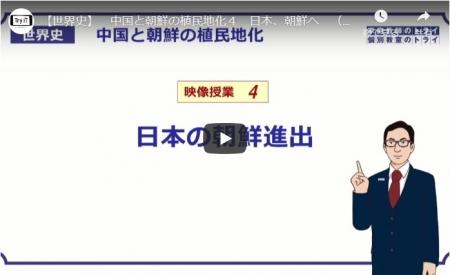 【動画】【世界史】 中国と朝鮮の植民地化4 日本、朝鮮へ (19分)