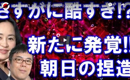 【動画】新たに朝日の仕掛けた捏造発覚!?結果は不発も酷すぎる…