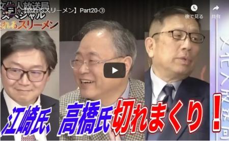 【動画】【怒れるスリーメン】Part20-③ 高橋洋一の韓国経済の潰し方教えます