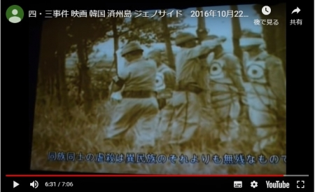 【動画】四・三事件 映画 韓国 済州島 ジェノサイド