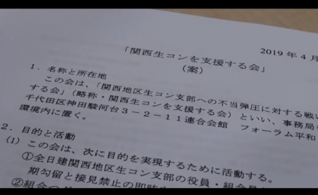 【動画】415「関西生コンを支援する会」結成総会