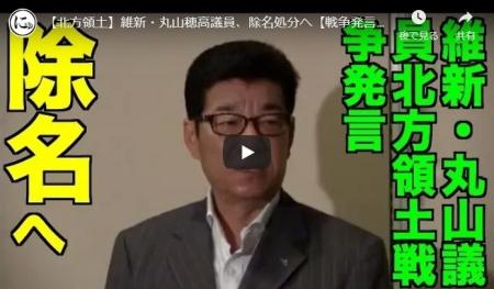 【動画】維新・丸山穂高議員、除名処分へ【戦争発言】2019_05_14 松井一郎市長