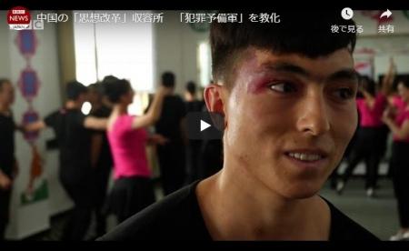 【動画】中国の「思想改革」収容所 「犯罪予備軍」を教化