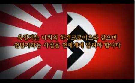 反日プロパガンダを許さない!こういうのを潰すのが外務省の仕事だろ! ~ 【VANK】 「もしドイツがナチの鉤十字を伝統的に使われてきた旗と主張したら…」~日本戦犯旗批判動画公開