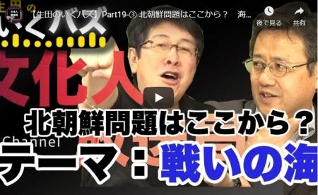 【動画】【生田のいくバズ】Part19-③ 北朝鮮問題はここから? 海の戦いSP