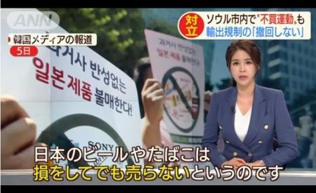 """韓国で""""不買運動""""も・・・輸出規制で対立 WTO訴えも"""