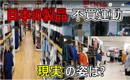 【動画】韓国人は実際日本製品の不買運動をしているのか_確認してきた