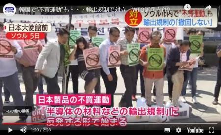 """韓国で""""不買運動""""も・・・輸出規制で対立 WTO訴えも2"""