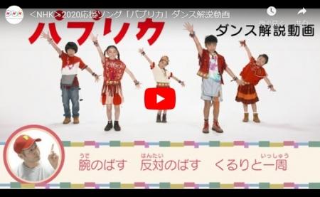 【動画】<NHK>2020応援ソング「パプリカ」(←韓国の特産品)ダンス解説動画