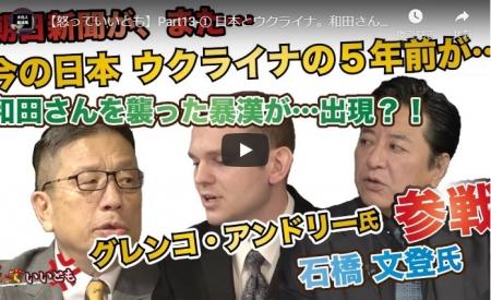 【動画】【怒っていいとも】Part13-① 日本とウクライナ。和田さんを襲った暴漢が