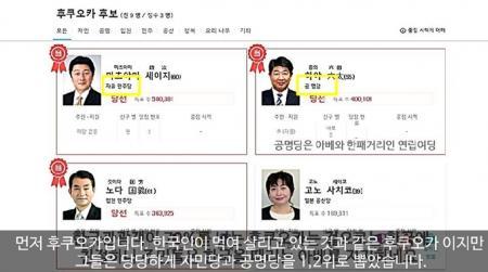 態度のでかい寄生虫だな 〜 【日本旅行自制】 「韓国が食べさせてきた日本の観光地が選挙で自民党を選ぶとは…飢えて悟ることになる」