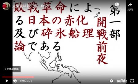 【動画】大東亜維新史観 概説 砕氷船理論とコミンテルン
