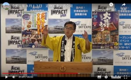【動画】 愛知大村知事定例知事記者会見 全責任は津田芸術監督にあります