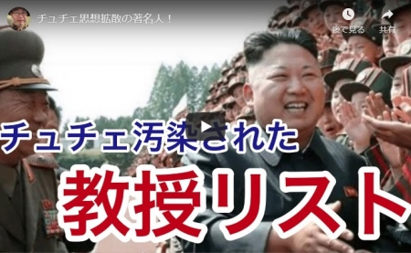 【動画】チュチェ思想拡散の著名人!元共産党 篠原常一郎が全部教えます