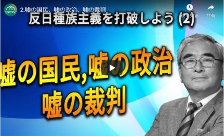 【動画】嘘の国民、嘘の政治、嘘の裁判 反日種族主義打破講義
