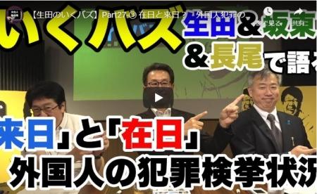 【動画】【生田のいくバズ】Part27-③ 在日と来日? 外国人犯罪の公表と真実