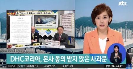 言論弾圧国家だな。何様だよ! 〜 【韓国】日本DHC会長 - 韓国法人社長、韓国国会『国政監査証人』採択推進