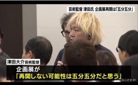 「不自由展」再開は「五分五分」‥津田芸術監督 安全対策などで協議難航