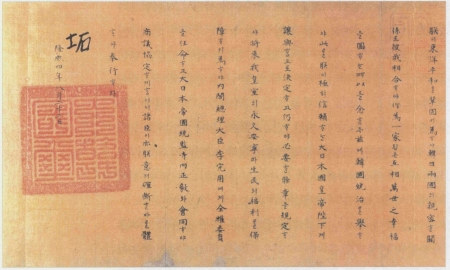 General_power_of_attorney_to_Lee_Wan-Yong_signed_and_sealed_by_Sunjong.jpg