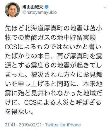 ボクって何でもしってるんだよ ~ 【人工地震】元民主・鳩山由紀夫「北海道厚真町の地震は炭酸ガスの地中貯留実験CCSによるもの」