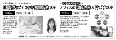【新聞広告データ】佐々木先生2講座 ー