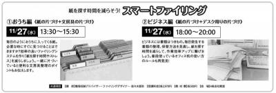 道新文化センター旭川 スマートファイリング 整理収納アドバイザー佐々木亜弥