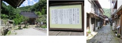 仏谷寺 縁起 青石畳
